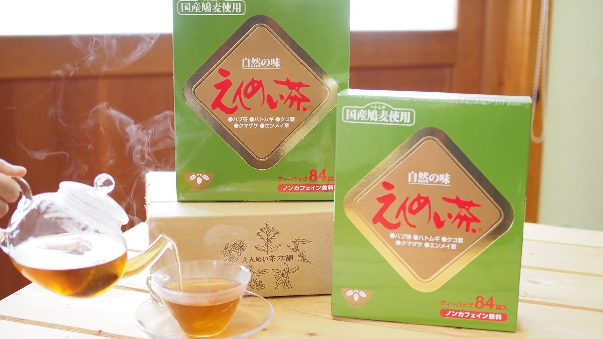 36. 黒姫和漢薬 えんめい茶 70年余のロングセラー