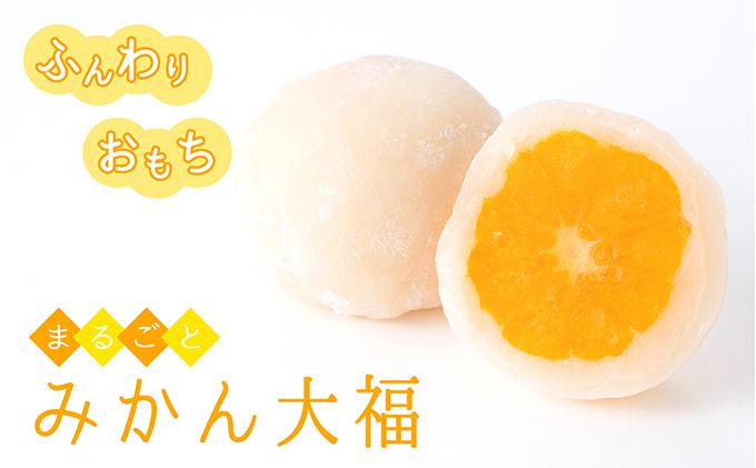 【夏のお土産やギフトにも!】ふんわりお餅とジューシーな果汁が溢れるみかん大福(10個セット)