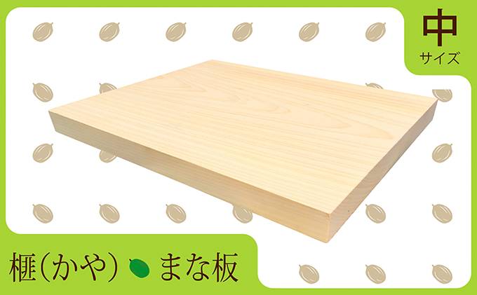 【天然無垢一枚板】榧(かや)のまな板【中サイズ】