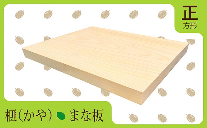 【天然無垢一枚板】榧(かや)のまな板【正方形】