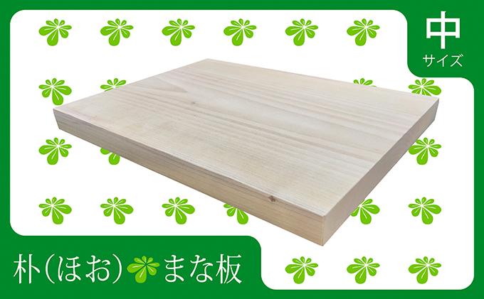 【天然無垢一枚板】朴(ほお)のまな板【中サイズ】