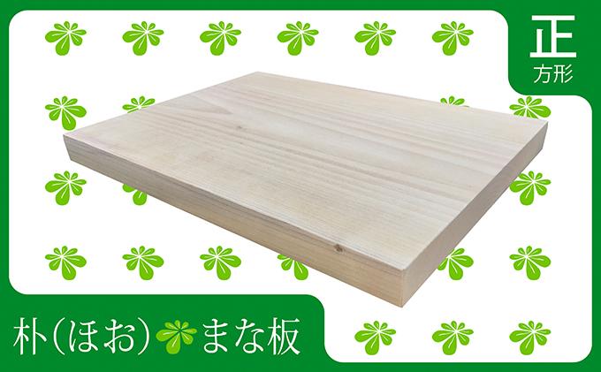 【天然無垢一枚板】朴(ほお)のまな板【正方形】