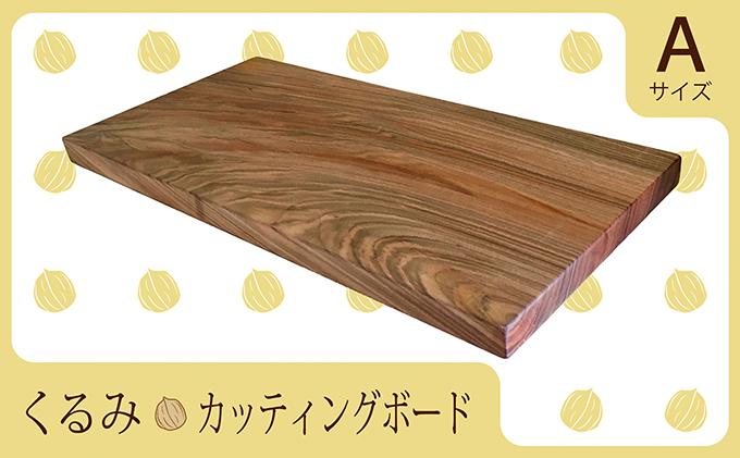 【天然無垢一枚板】くるみのカッティングボード【Aサイズ】