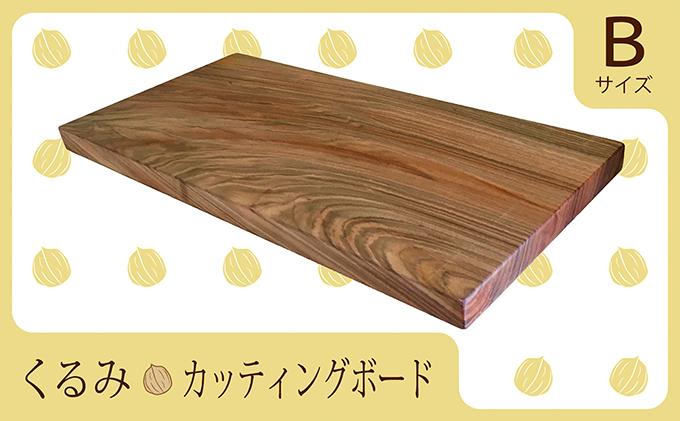 【天然無垢一枚板】くるみのカッティングボード【Bサイズ】