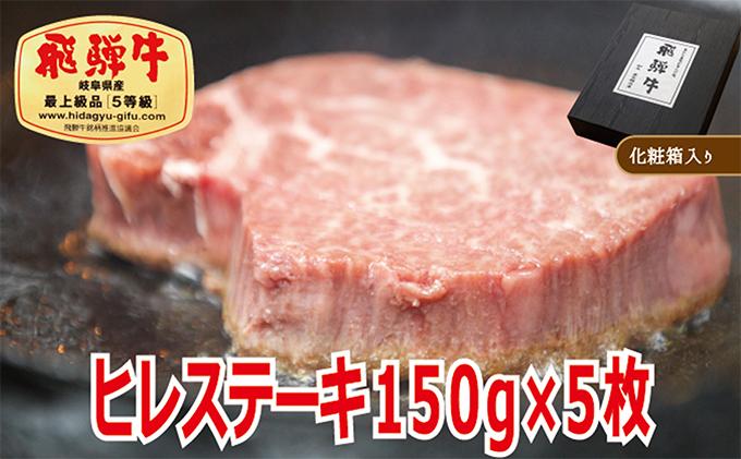 【化粧箱入り・最高級A5等級】飛騨牛ヒレステーキ150g×5枚