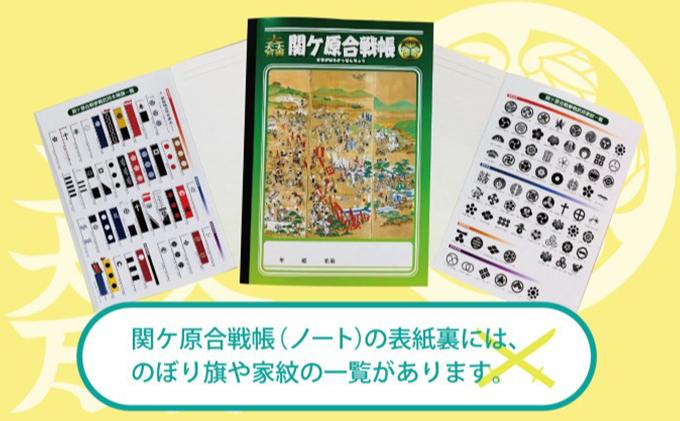 関ケ原合戦文房具セット