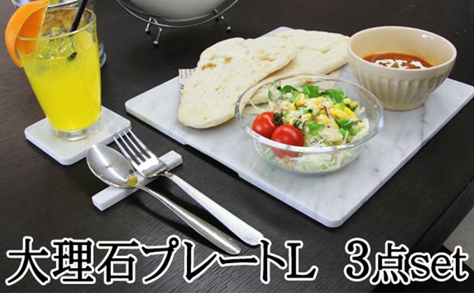 白大理石テーブルセット 皿サイズL 30×30cm