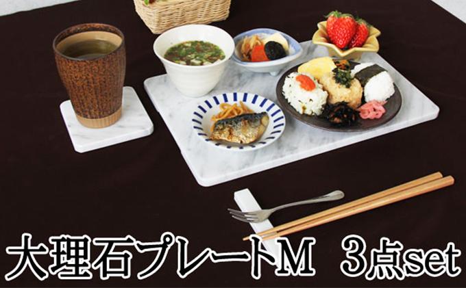 白大理石テーブルセット 皿サイズM 30×20cm