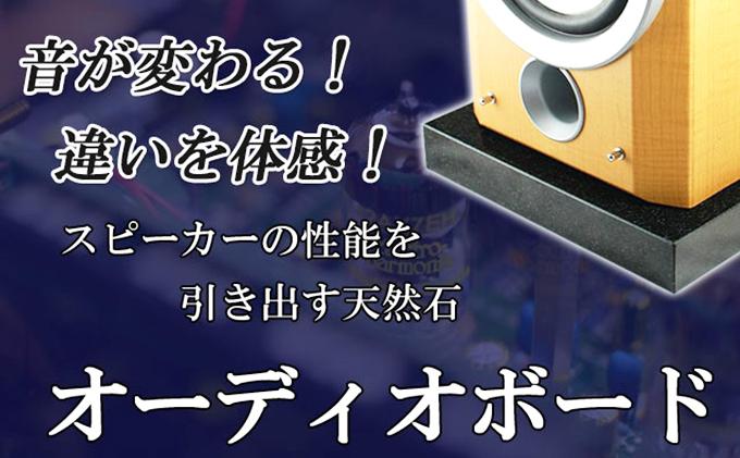 黒御影石オーディオボード 25×20×3cm 2枚セット