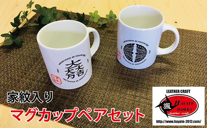 オリジナル家紋マグカップ 2個セット