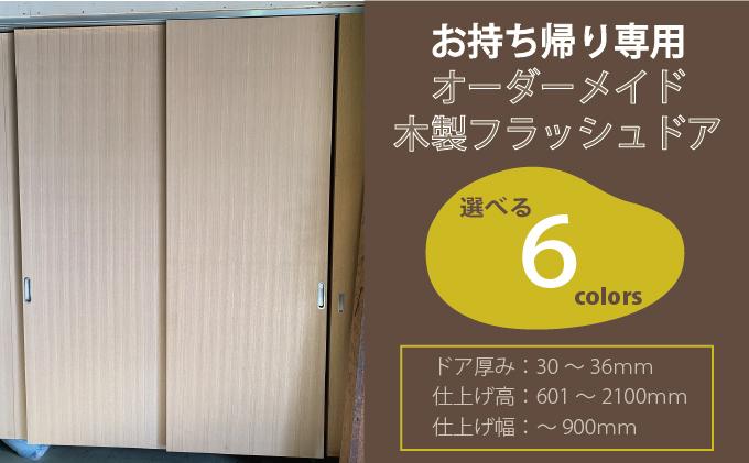 【お持ち帰り専用】木製フラッシュドア