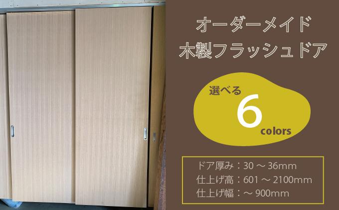 木製フラッシュドア