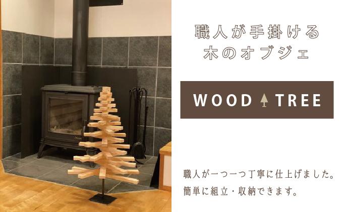 【職人が手掛ける木のオブジェ】WOOD TREE