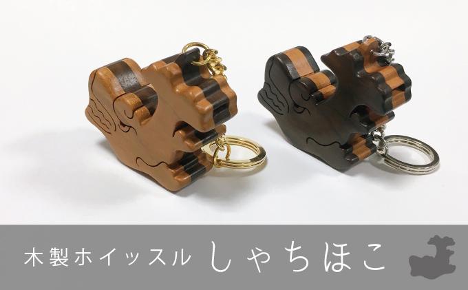 【木製ホイッスル】しゃちほこ