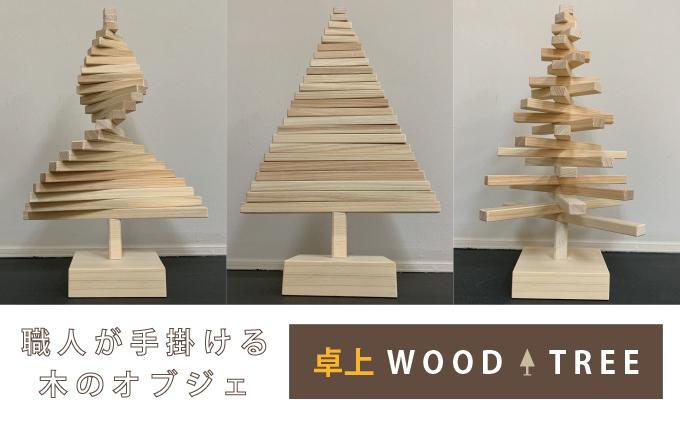 【職人が手掛ける木のオブジェ】卓上 WOOD TREE