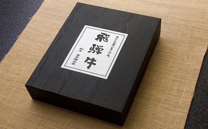 【一年間毎月お届け・化粧箱入り】飛騨牛超満足コース(約3人前)