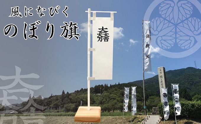 【関ケ原限定】風になびくのぼり旗(石田三成)