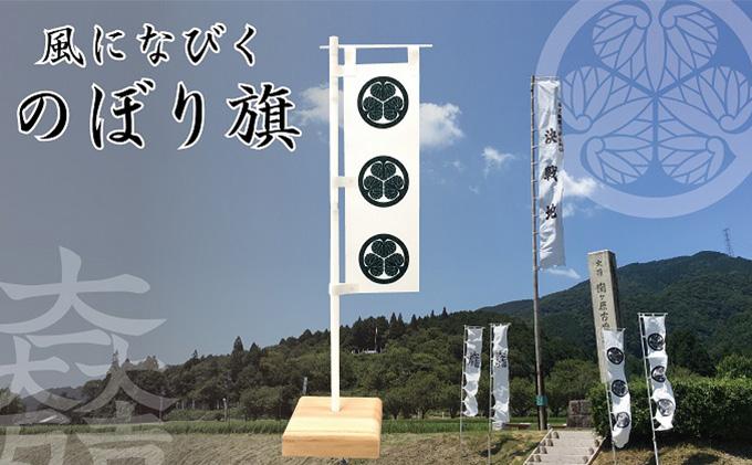 【関ケ原限定】風になびくのぼり旗(徳川家康)
