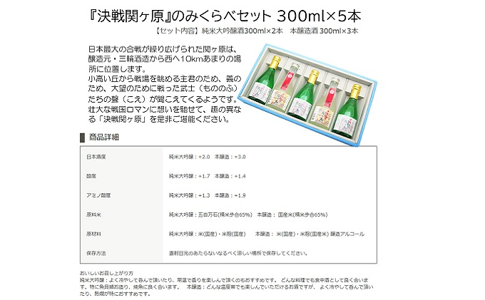 天下分け目決戦関ヶ原セット 300ml×5本セット