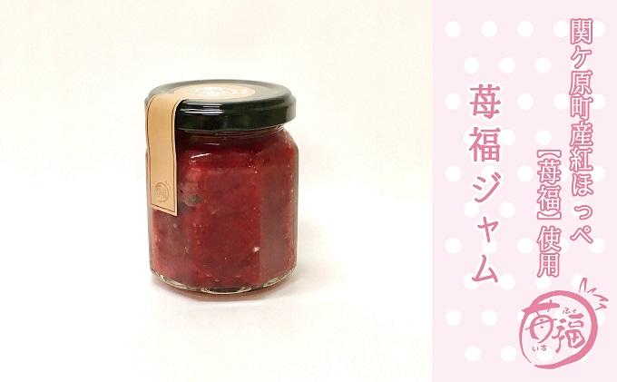 【関ケ原町産苺福使用】苺福ぷりん&ジャムセット