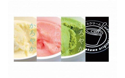 No.77 美濃白川オリジナルアイスクリーム