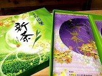 No.30 美濃白川茶新茶セット(期間限定)
