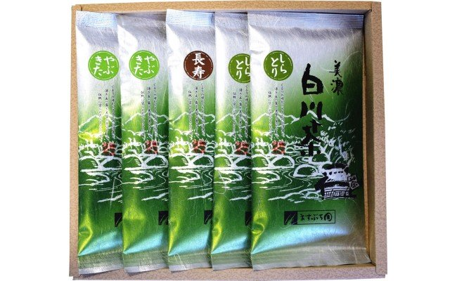 No.2 ますぶち園の白川茶 5袋詰め合わせ