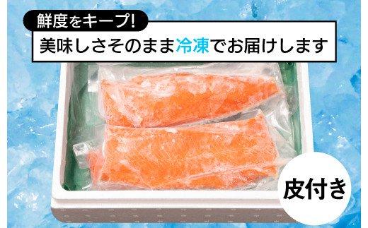 まるが水産 ノルウェーサーモン うれしいたっぷり1.5kg