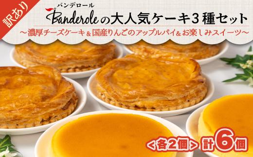 【訳あり】チーズケーキ+アップルパイ+お楽しみスイーツ 6個セット 【工場直売アウトレット品】