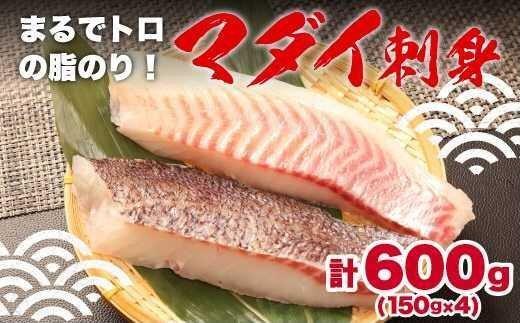 トロのような脂ノリ!沼津産お刺身鯛(皮引き柵)150g×4袋!