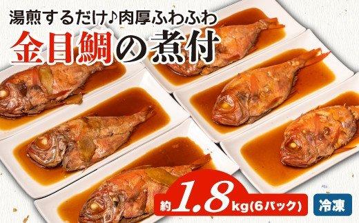 金目鯛の煮つけ 約1.8kg【まるが水産】