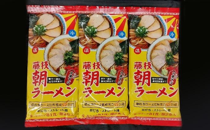 藤枝名物朝ラーメン3袋セット