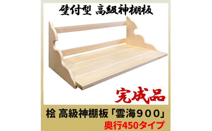 総桧高級 神棚板 雲海 900(ワイド)