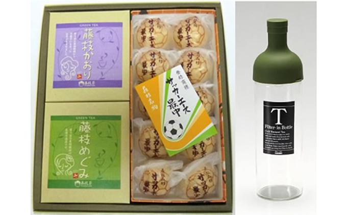 藤枝茶2種+サッカーエース最中+フィルターインボトルのセット
