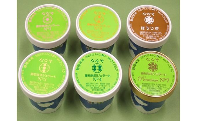 ななや世界一濃い抹茶ジェラート、NO.1~4、ほうじ茶ジェラートの6個セット