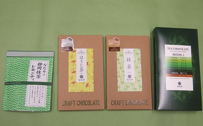 ななやのインターナショナル チョコレートアワード(アジア・パシフィック部門)銀賞、銅賞受賞作品チョコ
