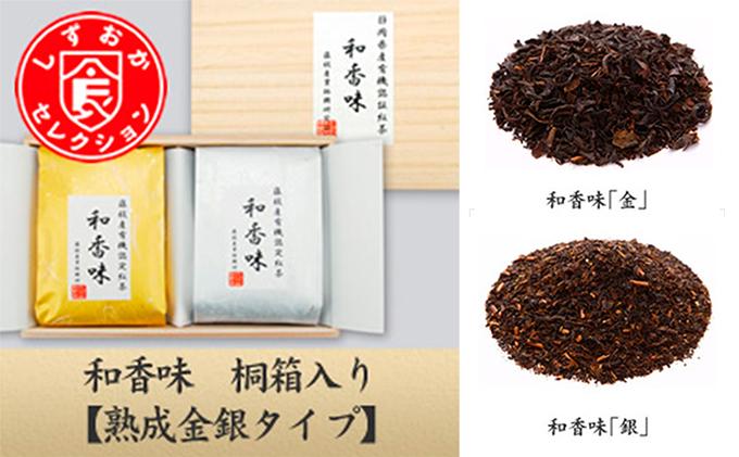 和香味シリーズ 桐箱入り熟成 オーガニック和紅茶セット