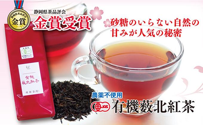 砂糖のいらない自然の甘味の★有機薮北紅茶 (リーフ)