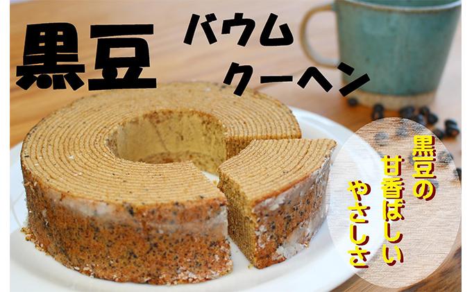 黒豆五穀茶のバウムクーヘン