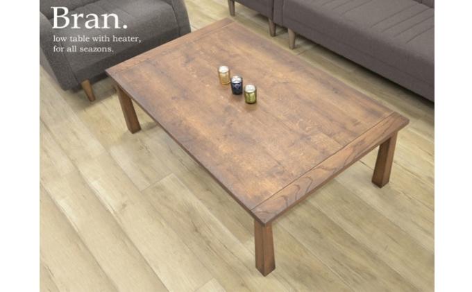 BRAN(ブラン)こたつテーブル・ダークブラウンBRN