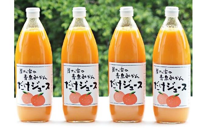 岡部茶 農薬不使用 青島みかんジュース1000ml 4本セット