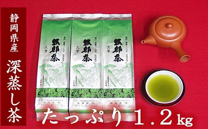 静岡県産 深蒸し茶たっぷり1.2kg (400g3袋) 岡部茶