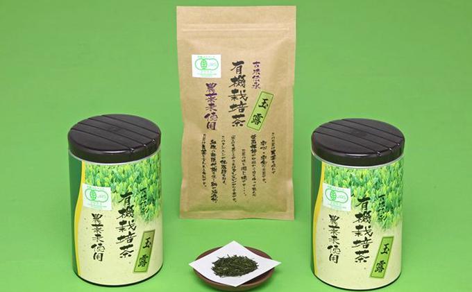 有機栽培茶 玉露 5