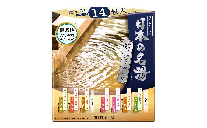 「バスクリン」温泉地公認 日本の名湯シリーズ「至福の贅沢」&「通のこだわり」2箱セット