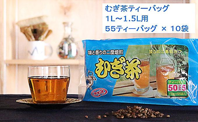 二度焙煎のおいしい麦茶55P×10