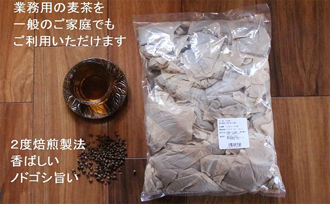 二度焙煎のおいしい麦茶100P×5
