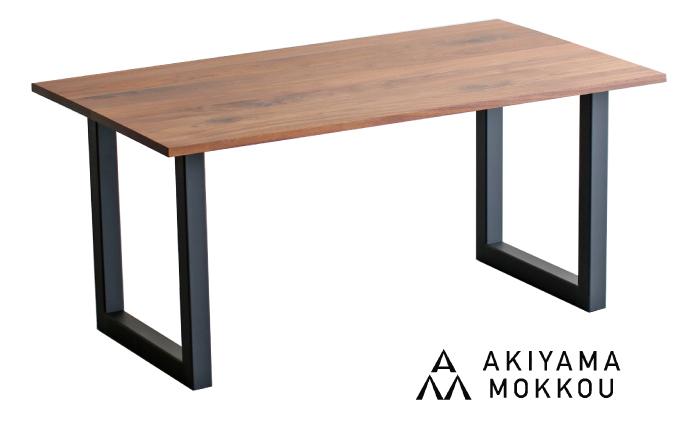 【秋山木工】ダイニングテーブル(スチール脚)ウォールナット材 W150