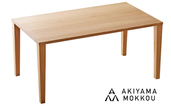 【秋山木工】ダイニングテーブル オーク材 W150