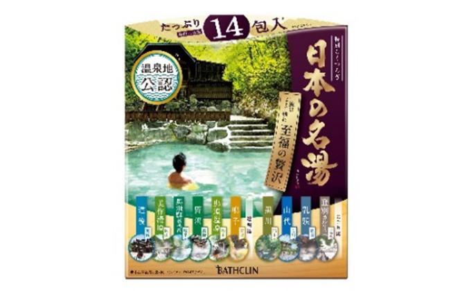 《バスクリン》日本の名湯 至福の贅沢 5箱セット