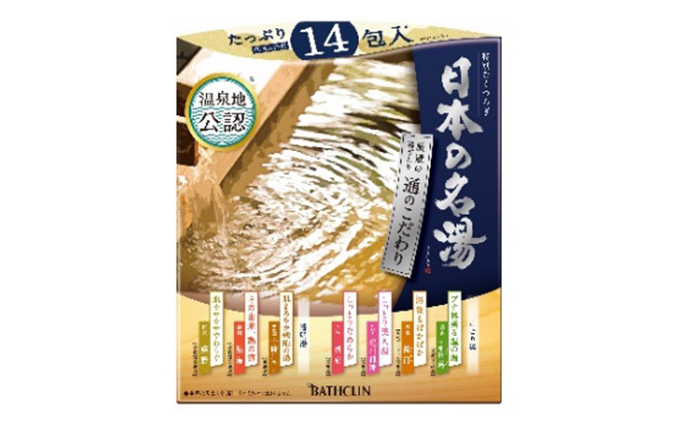 《バスクリン》日本の名湯 通のこだわり 5箱セット